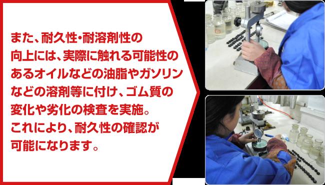 また、耐久性・耐溶剤性の向上には、実際に触れる可能性のあるオイルなどの油脂やガソリンなどの溶剤等に付け、ゴム質の変化や劣化の検査を実施。これにより、耐久性の確認が可能になります。