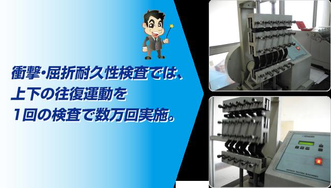 衝撃・屈折耐久性検査では、上下の往復運動を1回の検査で数万回実施。