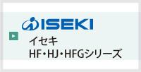 イセキHF・HJ・HFGシリーズ