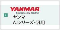ヤンマーAJシリーズ・汎用