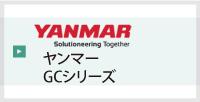 ヤンマーGCシリーズ
