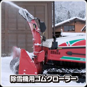 除雪機に関して